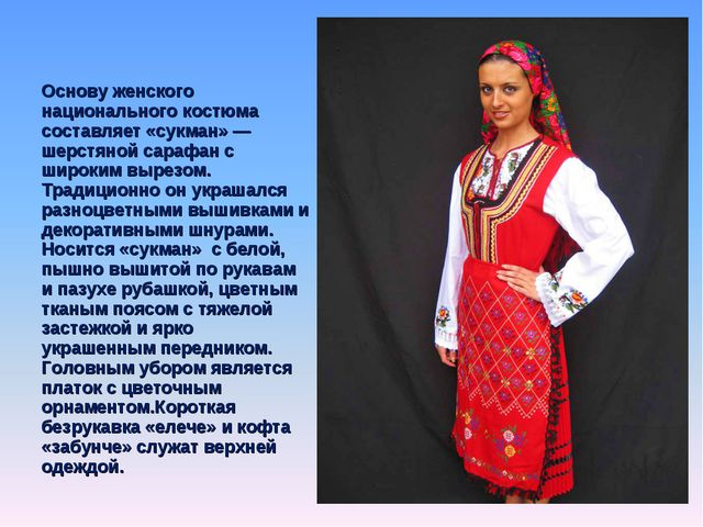 Основу женского национального костюма составляет «сукман» — шерстяной сарафан...
