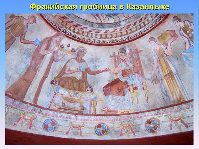 Фракийская гробница в Казанлыке