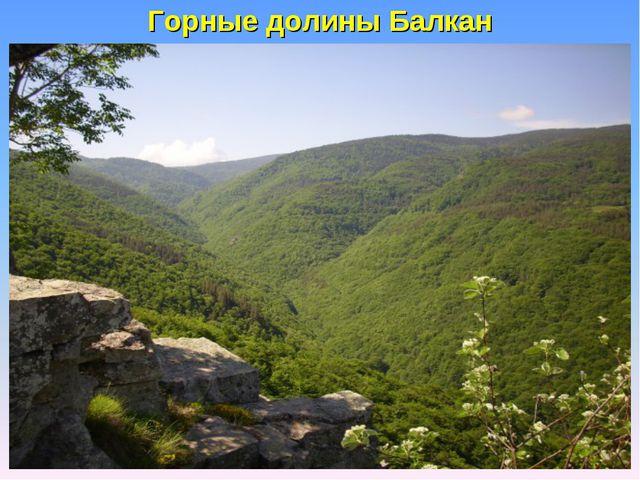 Горные долины Балкан
