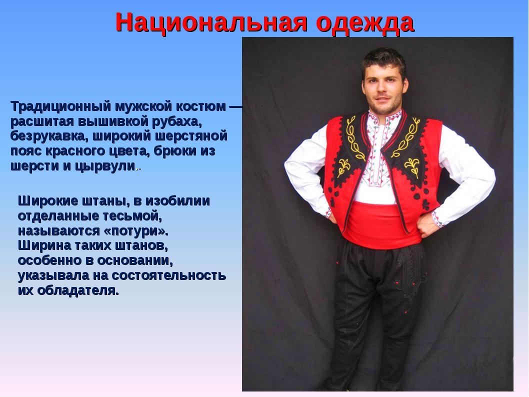 Национальная одежда Традиционный мужской костюм — расшитая вышивкой рубаха, б...