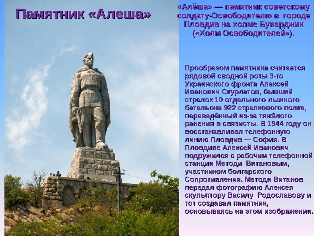 Памятник «Алеша» «Алёша» — памятник советскому солдату-Освободителю в городе...
