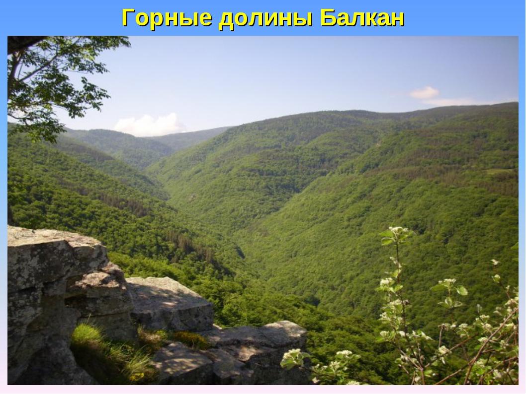 Горы в болгарии название