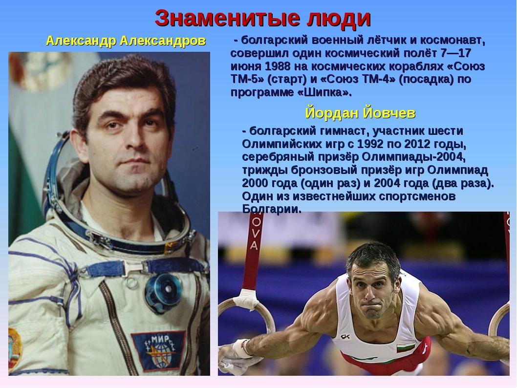 Знаменитые люди Александр Александров - болгарский военный лётчик и космонавт...