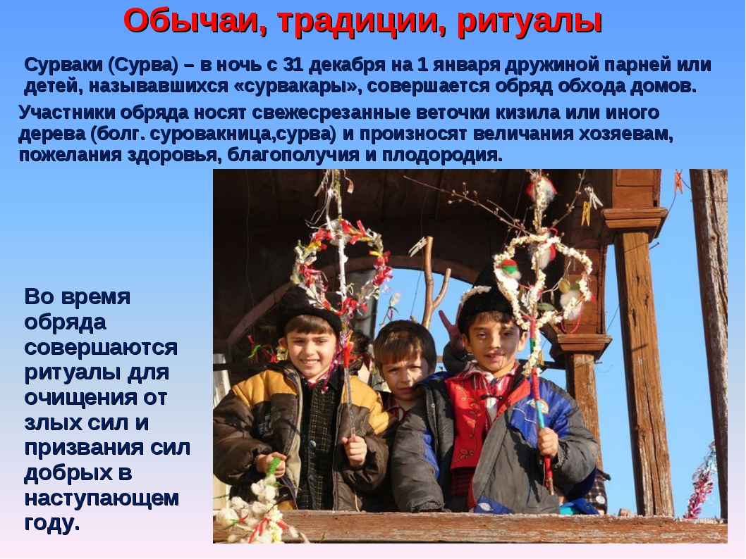 Обычаи, традиции, ритуалы Сурваки (Сурва) – в ночь с 31 декабря на 1 января д...
