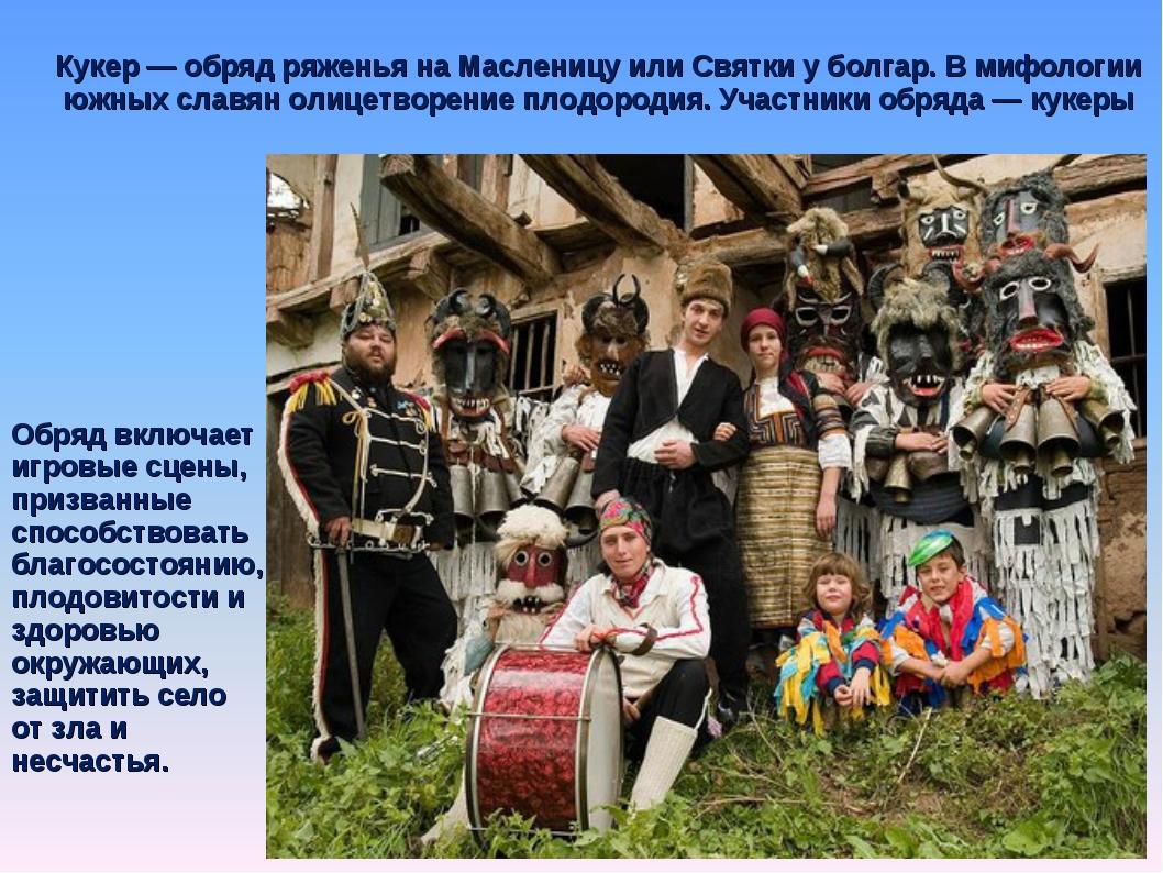 Кукер — обряд ряженья на Масленицу или Святки у болгар. В мифологии южных сла...