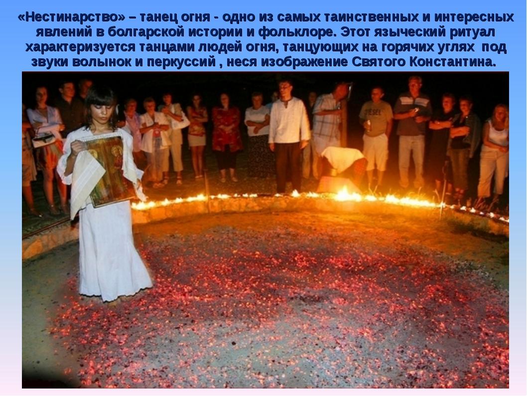 «Нестинарство» – танец огня - одно из самых таинственных и интересных явлений...