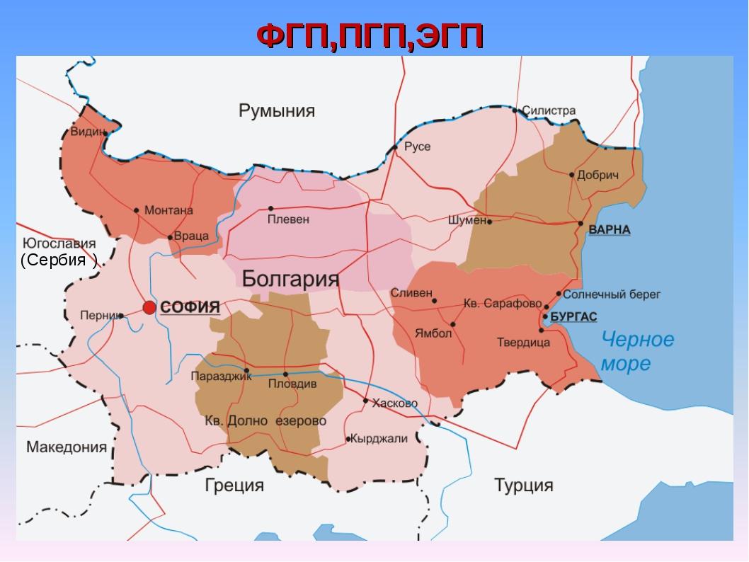 ФГП,ПГП,ЭГП Сербия ( )