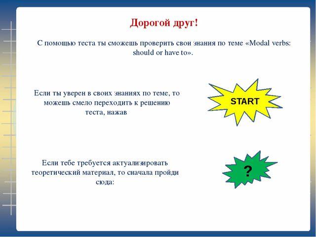 Дорогой друг! С помощью теста ты сможешь проверить свои знания по теме «Modal...