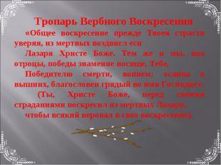 Тропарь Вербного Воскресения «Общее воскресение прежде Твоея страсти уверяя,