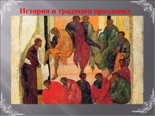 История и традиции праздника
