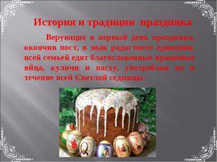 История и традиции праздника Верующие в первый день праздника, окончив пост,