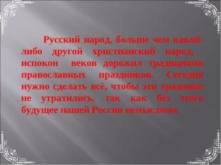 Русский народ, больше чем какой-либо другой христианский народ, испокон веко