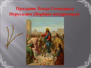 Праздник Входа Господня в Иерусалим (Вербное воскресенье)