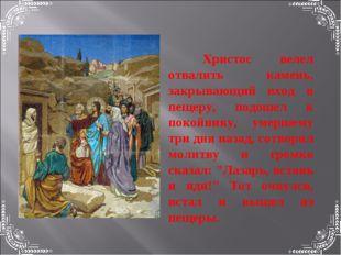 Христос велел отвалить камень, закрывающий вход в пещеру, подошел к покойн