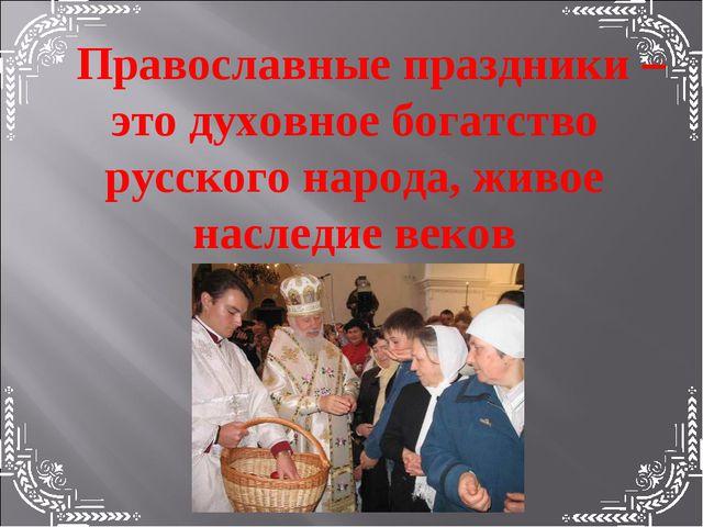 Православные праздники – это духовное богатство русского народа, живое наслед...