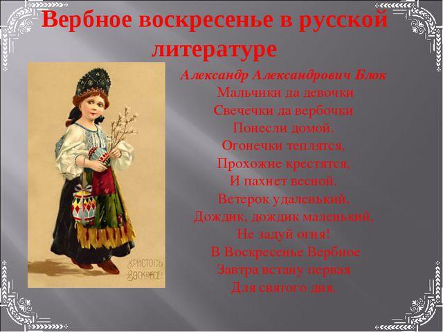 Вербное воскресенье в русской литературе Александр Александрович Блок Мальчик...