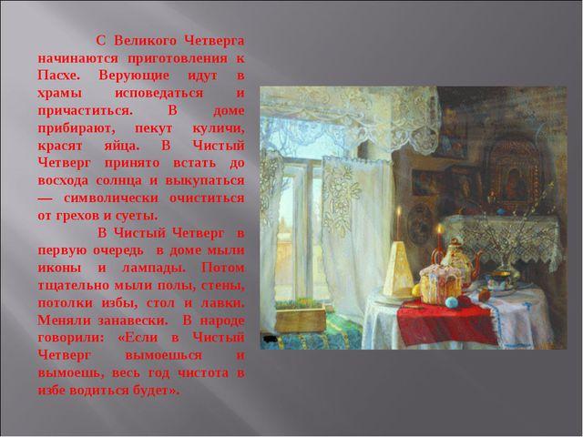С Великого Четверга начинаются приготовления к Пасхе. Верующие идут в храмы...