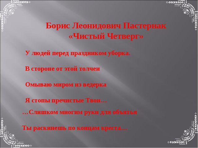 Борис Леонидович Пастернак «Чистый Четверг» У людей перед праздником уборка....