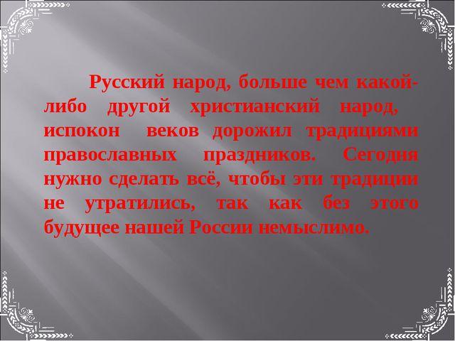 Русский народ, больше чем какой-либо другой христианский народ, испокон веко...