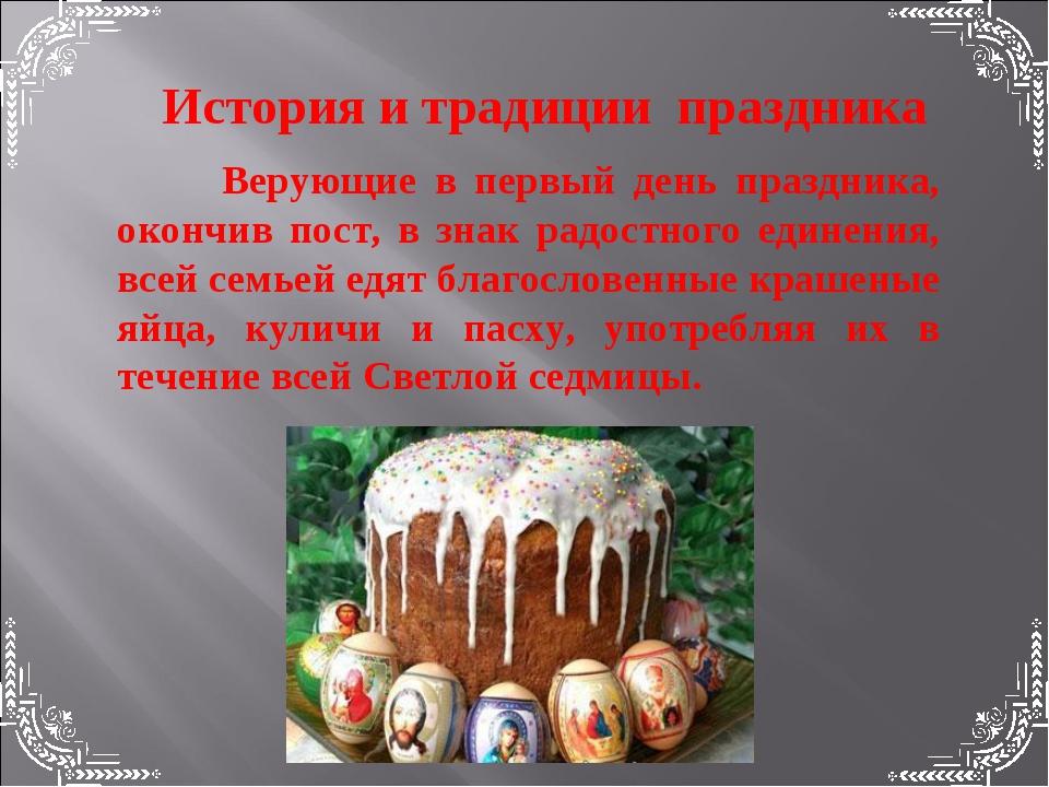 История и традиции праздника Верующие в первый день праздника, окончив пост,...