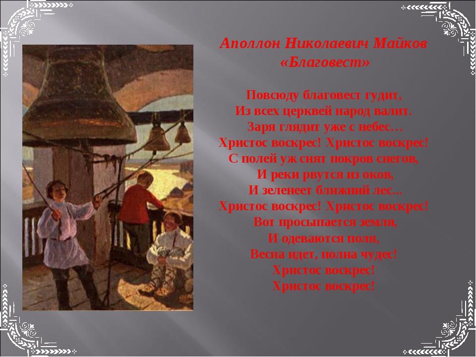 Аполлон Николаевич Майков «Благовест» Повсюду благовест гудит, Из всех церкве...