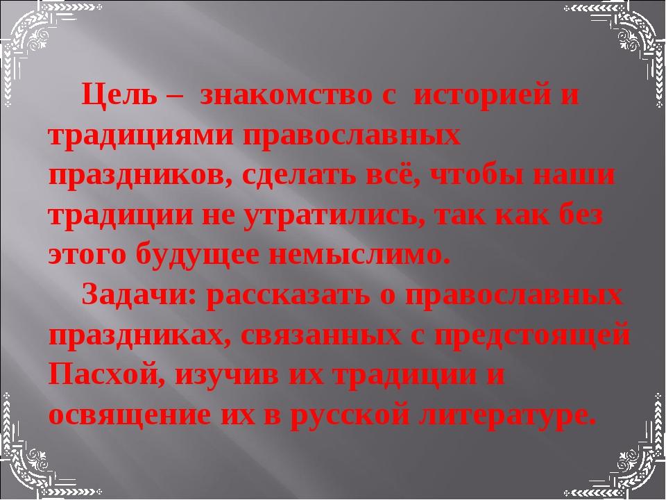 Цель – знакомство с историей и традициями православных праздников, сделать в...