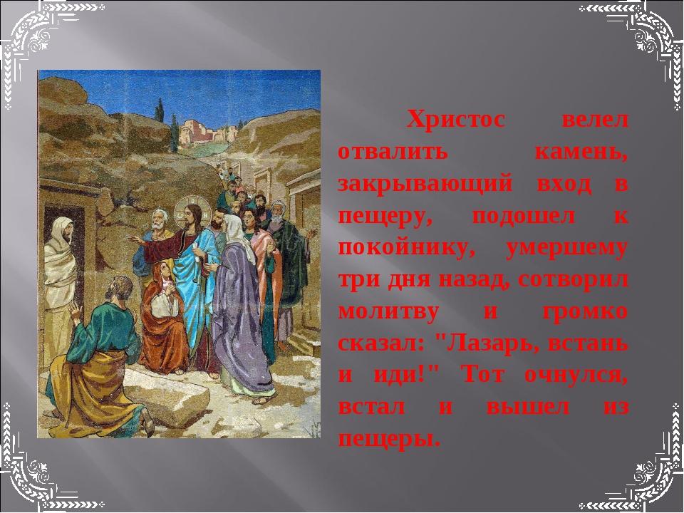 Христос велел отвалить камень, закрывающий вход в пещеру, подошел к покойн...