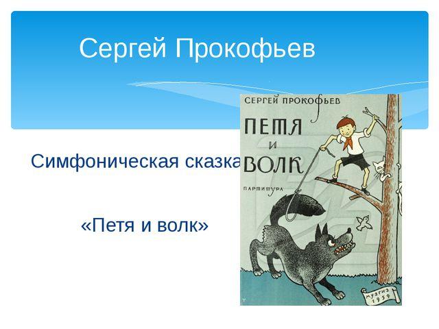 Симфоническая сказка «Петя и волк» Сергей Прокофьев