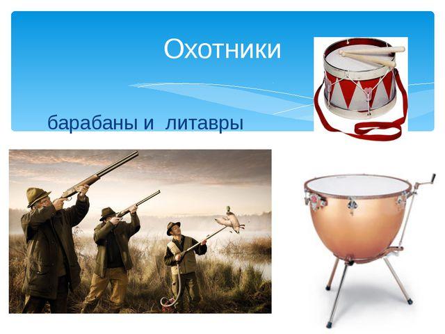 барабаны и литавры Охотники
