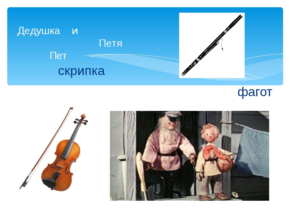 скрипка фагот Дедушка и Петя Пет
