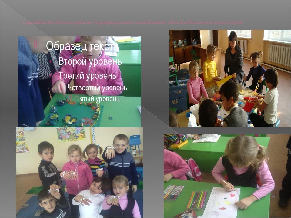 Мультимедийное оборудование в начальной школе