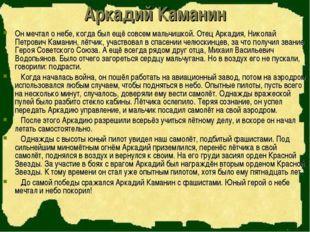Аркадий Каманин Он мечтал о небе, когда был ещё совсем мальчишкой. Отец Арка