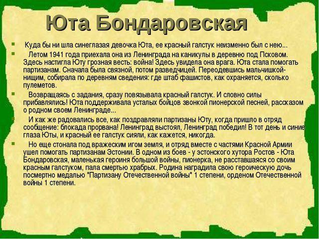 Юта Бондаровская Куда бы ни шла синеглазая девочка Юта, ее красный галстук н...