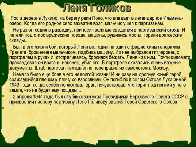 Леня Голиков Рос в деревне Лукино, на берегу реки Поло, что впадает в легенда...