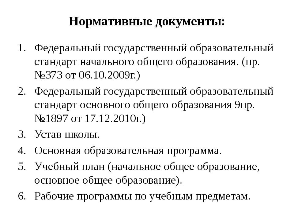 Нормативные документы: Федеральный государственный образовательный стандарт н...