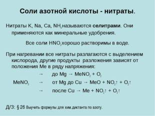 Соли азотной кислоты - нитраты. Нитраты K, Na, Ca, NH4 называются селитрами.