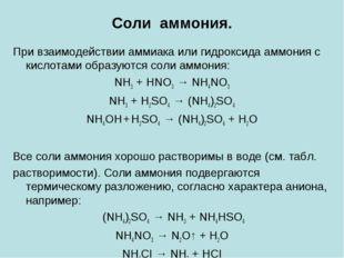 Соли аммония. При взаимодействии аммиака или гидроксида аммония с кислотами о