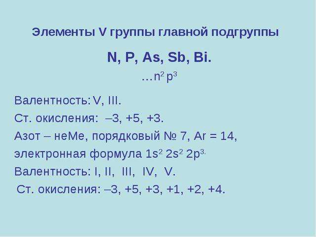 Элементы V группы главной подгруппы N, P, As, Sb, Bi. …n2 p3 Валентность: V,...
