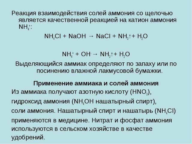 Реакция взаимодействия солей аммония со щелочью является качественной реакцие...