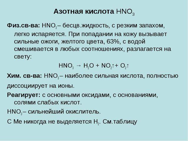 Азотная кислота HNO3 Физ.св-ва: HNO3 – бесцв.жидкость, с резким запахом, легк...