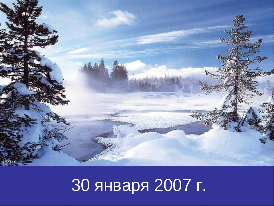 30 января 2007 г.