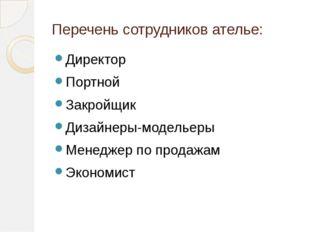 Перечень сотрудников ателье: Директор Портной Закройщик Дизайнеры-модельеры М