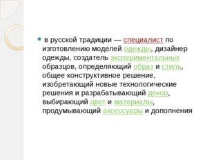 Моделье́р в русской традиции— специалист по изготовлению моделей одежды, диз