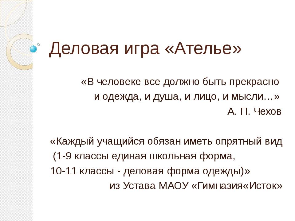 Деловая игра «Ателье» «В человеке все должно быть прекрасно и одежда, и душа,...