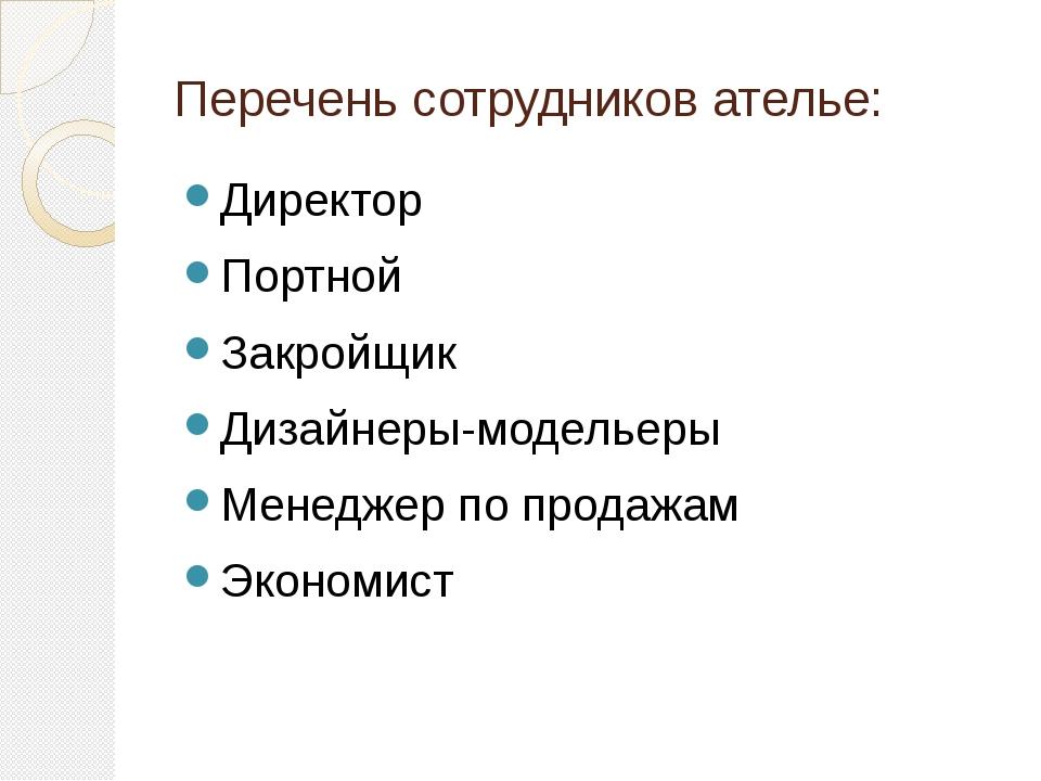 Перечень сотрудников ателье: Директор Портной Закройщик Дизайнеры-модельеры М...