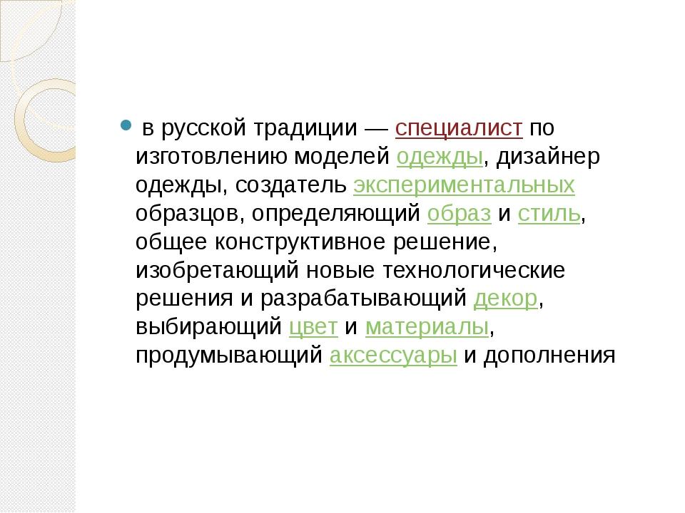 Моделье́р в русской традиции— специалист по изготовлению моделей одежды, диз...
