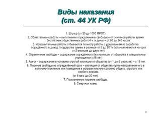 * Виды наказания (ст. 44 УК РФ) 1. Штраф (от 25 до 1000 МРОТ) 2. Обязательные