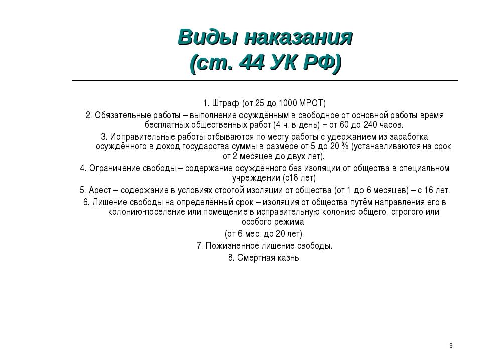 * Виды наказания (ст. 44 УК РФ) 1. Штраф (от 25 до 1000 МРОТ) 2. Обязательные...