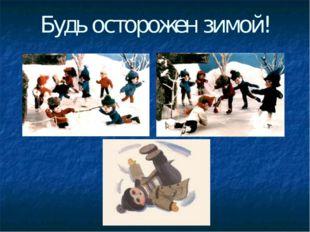 Будь осторожен зимой!