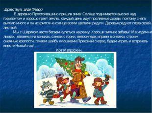 Здравствуй, дядя Фёдор! В деревню Простоквашино пришла зима! Солнце поднимает